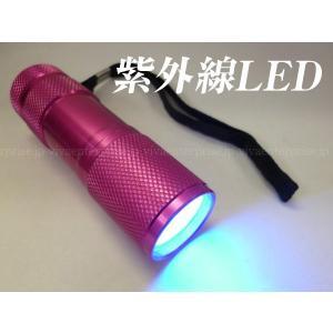 紫外線LED9灯使用LEDブラックライト400nm/ピンク■LEDジェルネイル・セルフネイル・携帯用 ☆ vivaenterplise