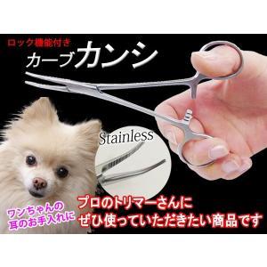 犬用 カンシ プロ用 ステンレスカーブカンシ01 ロック機能付 ☆|vivaenterplise
