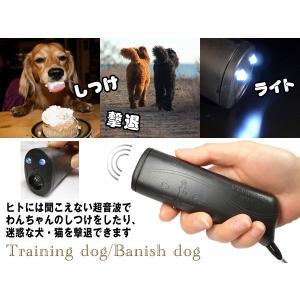 犬 しつけ ワンちゃんしつけ&犬撃退超音波発信機 ライト付 イエロー☆