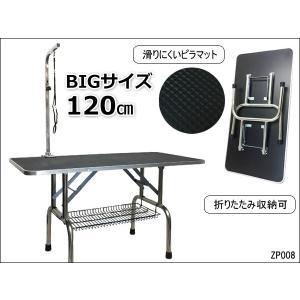 こちらの商品はお届けに時間がかかります。   ■大型サイズのトリミングテーブルです。 ■便利なカゴ付...
