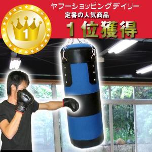 ボクシング サンドバッグ 青 グローブセット
