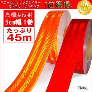 送料無料 反射テープ リフレクターシート1巻(45M) 50mm幅 反射板ステッカー 夜間追突防止 高輝度反射テープ オレンジ|vivaenterplise