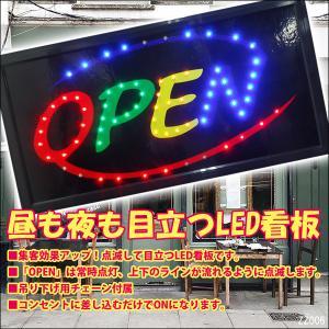 点滅する高輝度LED看板で営業中をお知らせ&集客UP! LEDサインボード【18】★カラフルOPEN☆|vivaenterplise