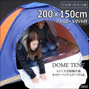 2人用 テント 軽量タイプ 専用ケース ロールマット付