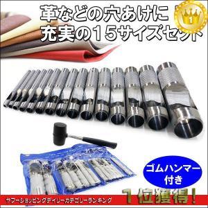 レザークラフト 穴あけポンチ15pcsセット 3mm〜25mm ゴムハンマー付|vivaenterplise