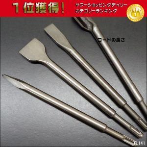電動ハンマー用チゼル タガネ 4点セット SDSプラスビット|vivaenterplise