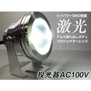 LED投光器10W丸型 CNC広角プロジェクターレンズSMD AC100V|vivaenterplise