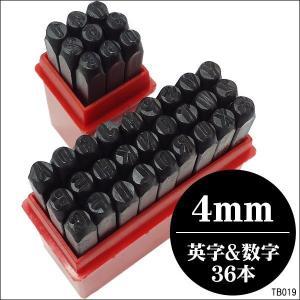 4mm 数字+アルファベット 打刻印セット 36本組 刻印セット ポンチ vivaenterplise