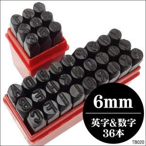 6mm 数字+アルファベット 打刻印セット 36本組 刻印セット ポンチ  vivaenterplise
