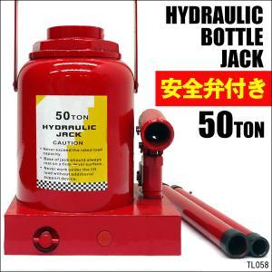 50トン ジャッキ 小さなボディでハイパワー油圧式 BIG ボトルジャッキ 50ton