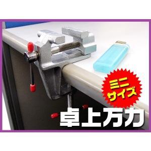 固定作業に ミニサイズ卓上万力 テーブルバイス 口幅37mm|vivaenterplise