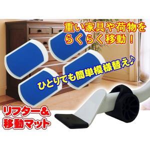 便利 ひとりでラクラク 家具・荷物移動 家具リフト&スライダーセット あ|vivaenterplise