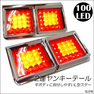 24V LEDテールランプ 角型 2連式 左右 HF-020 L型ステー付|vivaenterplise