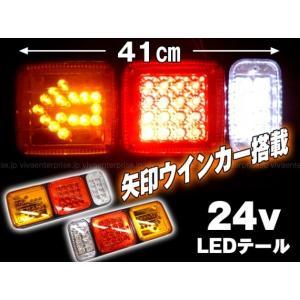 トレーラー トラックに/24V汎用 矢印型ウインカー搭載 LEDテール? 41cm 左右セット|vivaenterplise