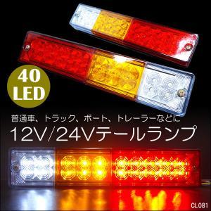 トレーラー トラックに/24V汎用 矢印型ウインカー搭載 LEDテール(2)30cm左右セット|vivaenterplise