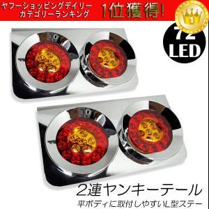 24V LEDテールランプ 2連 ロケット 丸型 左右セット hf129 あ|vivaenterplise