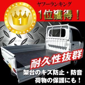 軽トラック用 荷台ゴムマット Eタイプ 高密度 架台 積荷の保護に 荷台を傷、錆から守る 作業場マット|vivaenterplise