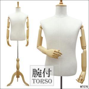 紳士用トルソー/リネン 木製ナチュラル猫脚 天然素材 高級 木目調 可動式 腕付き マネキン NAN あ|vivaenterplise