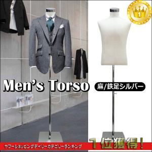 紳士 メンズトルソー マネキン パンツ対応 角型台J 紳士用トルソーP-JAJ/P-JBJ 同梱不可