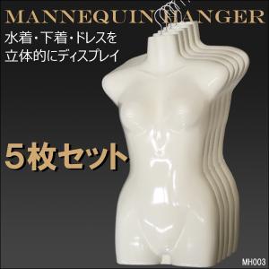 衣類の壁面展示に 女性用 ハーフトルソー ホワイト マネキン ハンガー(3) 5枚セット あ|vivaenterplise