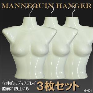 Tシャツ・アクセサリー・ブラジャーの壁面展示に レディース ブラ用 マネキンハンガー(1) ホワイト 3枚セット あ|vivaenterplise