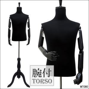紳士 トルソー 黒  天然素材 高級  木目  黒腕付き 猫脚 BBB  同梱不可 |vivaenterplise