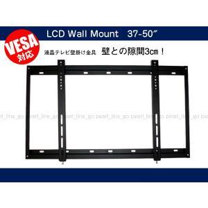 汎用 液晶テレビ壁掛け金具 VASA規格対応 37型〜50型対応 中・大型テレビ用 WM-003 あ|vivaenterplise