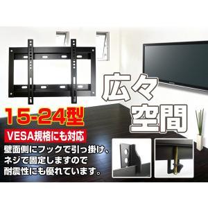 汎用 液晶テレビ壁掛け金具 VASA規格対応 15型〜24型対応 小型テレビ用 WM-004 あ|vivaenterplise