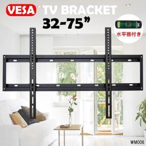 汎用 液晶テレビ壁掛け金具 VASA規格対応 30型〜50型対応 中・大型テレビ用 WM-006 あ|vivaenterplise