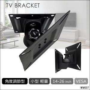 汎用 液晶テレビ壁掛け金具 VASA規格対応 角度調整可能 13型〜24型対応 小型テレビ用 WM-007 あ|vivaenterplise
