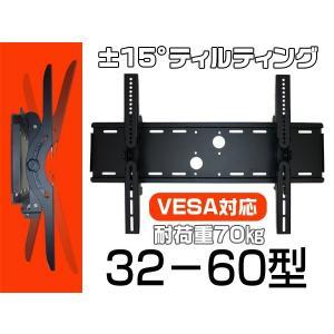 汎用/液晶テレビ壁掛け金具/VASA規格対応■上下角度調節可能■32型〜60型対応:大型テレビ用■WM-010|vivaenterplise