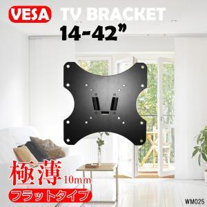汎用 液晶テレビ壁掛け金具 VASA規格対応 極薄フラットタイプ 〜32型対応 中型テレビ用 WM-025 あ|vivaenterplise