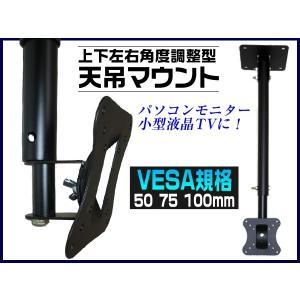 汎用/LCDブラケット/PC・液晶テレビ天吊金具/VASA規格対応■〜22型対応:小型テレビ用■WM-048|vivaenterplise