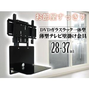 汎用 液晶テレビ壁掛け金具 VASA規格対応 ガラスラック付 28型〜37型対応 中型テレビ用 WM-056 あ|vivaenterplise