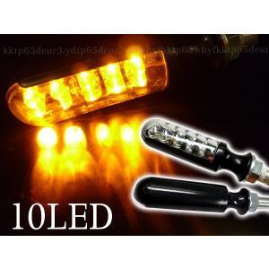 LED バイク ウインカー 10LED  黒 2個【X-35】汎用|vivaenterplise