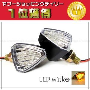 バイク ミニ LED ウインカー 三角 ミニウィンカー 2個セット X47 X48 X49|vivaenterplise