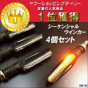バイク LED ウィンカー シーケンシャル ウィンカー 流れるウインカー 4個組 X65|vivaenterplise