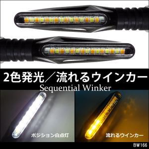 バイク LED ウィンカー デイライト機能付 シーケンシャル ウィンカー 流れるウインカー 白 アンバー ポジション 4個組 X66|vivaenterplise