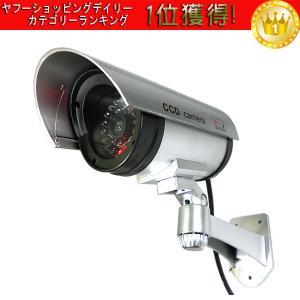 ダミー防犯カメラ(2) IRカメラ型 赤外線型 赤LED点滅 ダミー監視カメラ セキュリティ効果 盗難防止 万引き抑制などに|vivaenterplise