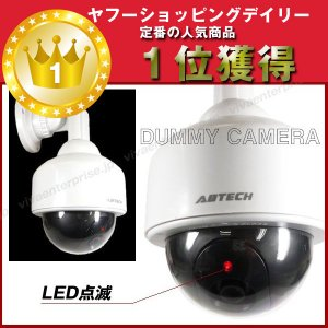 大型ダミー防犯カメラ(1) ドーム型 赤LED点滅 ダミー監視カメラ セキュリティ効果 盗難防止 万引き抑制などに|vivaenterplise