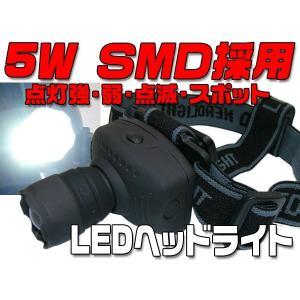 ヘッドライト(5) 超高輝度5W SMD採用! 作業・登山・防災等に☆|vivaenterplise