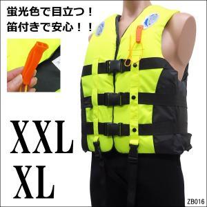 ライフジャケット SOSホイッスル笛付き フローティングベスト XL XXL サイズ 蛍光イエロー
