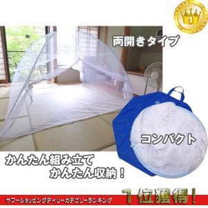 蚊よけ 感染症対策 虫さされ対策に 折りたたみ ワンタッチ 蚊帳 200×180cm 簡単組立て、簡...