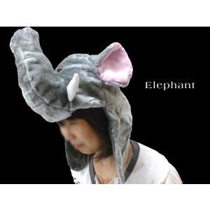 もこも帽子 アニマルハット ゾウさん かぶりもの キャップ  vivaenterplise