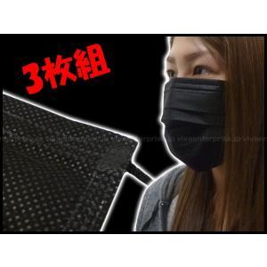 使い捨てマスク 黒マスク ブラック 3枚入り 黒いマスク メール便送料無料|vivaenterplise