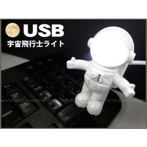 宇宙飛行士型ライト USB パソコン タブレット 手元をやさしく照らします アストロライト  LED スタンドライト ☆|vivaenterplise