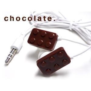POPで可愛い♪ おもちゃみたいなブロック型イヤホン【チョコ】 iPhone/スマホ/パソコンに☆ vivaenterplise