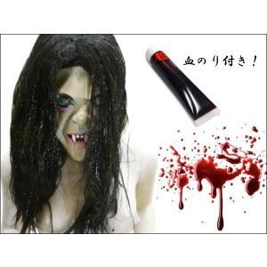商品説明   ■ハロウィン、コスプレイベントに!マスクと衣装用血のりのセットになります♪  ■簡単に...