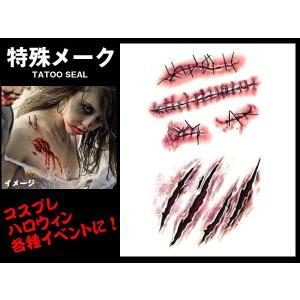 ハロウィン・コスプレに 傷口 タトゥーシール 【メール便送料無料】 vivaenterplise