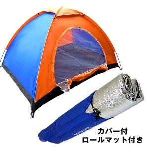 アウトドア用品 1人用 テント ゆったりサイズ 軽量タイプ アルミロールマット付 専用ケース入り|vivaenterplise